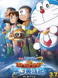 Doraemon: Nobita ve Uzay Kahramanları 1080p izle
